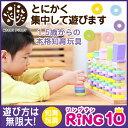 【直営店】ウッディプッディ 知育玩具 はじめてのつみきリング10 RING10(リングテン)(特...