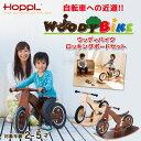 【別送品】HOPPL ウッディバイク&ロッキングボードセ
