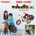 【送料無料】【別送品】HOPPL ウッディバイク【ランニ