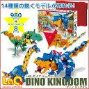 LaQ ( ラキュー )ダイナソーワールド ディノキングダム【知育玩具 ブロック パズル 誕生日 】