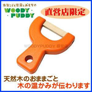 WOODYPUDDY ままごと ピーラー キッチン おもちゃ