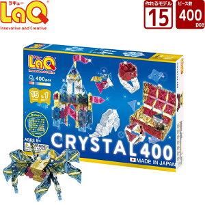 LaQ (ラキュー)クリスタル400(400pcs)【知育玩具 ブ