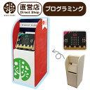 【ウッディプッディ公式直営店】プログラミング貯金箱 ATM