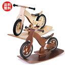 HOPPL ウッディバイク&ロッキングボードセット ※組立品 ラッピング・熨斗不可 代引き不可子供