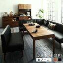 ダイニングテーブルセット 7人用 コーナーソファー L字 l型 ベンチ 椅子 おしゃれ 伸縮式 伸長式 安い 北欧 食卓 レザー 合皮 カウチ 5点 ( 机+2Px3+右肘x1 ) デザイナーズ クール スタイリッシュ 高さ67 ロータイプ 低め ウォールナット 大きい 幅120 幅150 幅180