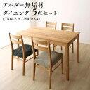 ダイニングセット ダイニングテーブルセット 4人 四人 4人用 四人用 椅子 ダイニングテーブル おしゃれ 安い 北欧 食卓 ( 5点(テーブル+チェア4脚)幅135 )