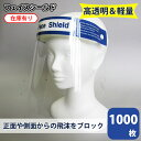 [1枚あたり100円] フェイスシールド 1000枚 クリア   保護マスク ウイルス 飛沫 花粉 除去 男女兼用 予防