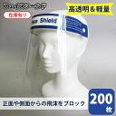 [1枚あたり100円] フェイスシールド 200枚 クリア   保護マスク ウイルス 飛沫 花粉 除去 男女兼用 予防