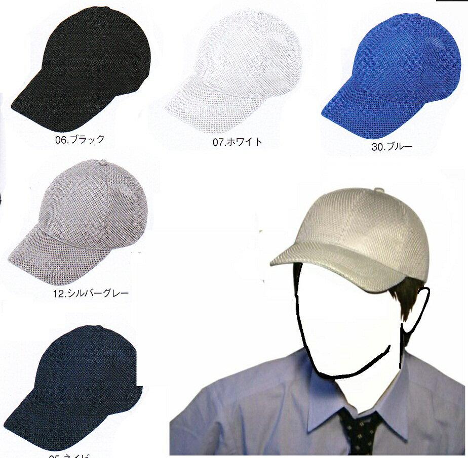 【夏用メッシュ帽子】ダブルメッシュ普段使いだけでなく、ランニング、ゴルフ・スポーツ全般、イベント用、飲食店・居酒屋等のの制服・学園祭、チームウェアとしても人気です