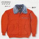 1777【三段鳶のドカジャン】ウラボア付の防寒ジャンパー襟モコモコ取り外し可能9月発売予定