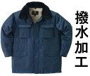 【3850・ドカジャン】シリーズ防寒コートクロダルマの作業服・作業着・防寒着表生地に撥水加工素材、裏地にタフティングボアを使用
