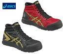 【アシックス 安全靴 ハイカットタイプ ウインジョブfcp104 asics】fcp104 赤 黒 紐 24.5cm-27.5cm 28.0cm アシックス 安全靴 ハイカット 父の日 バレンタイン クリスマス等のプレゼントに最適。数量限定販売のため お取り寄せはできません