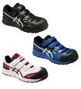 ショッピング安全靴 【安全靴タイプのプロテクトスニーカー(セーフティーシューズ)Fcp102アシックス(asics)】asicsウィンジョブcp102・JIS規格外・JSAA規格B種認定品。安全靴と同じように先芯入りセフティーシューズタイプです。αGEL搭載(アルファゲル搭載)