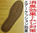 靴の【中敷き・靴敷・インソール】アクティガインソール靴中敷き