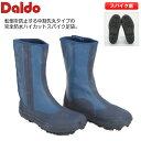 Daido #112 防水ワンタッチ中割先丸 /スパイク底 滑らない 海 山 フィッシング 森林作業 雪寒地帯 保温性 防水性