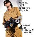 製品制電ソフトバーバリー6083長袖シャツS-3L綿ポリエステル混紡バートル春夏作業服