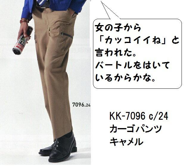 ドビークロス7096作業ズボン カーゴパンツ メ...の商品画像
