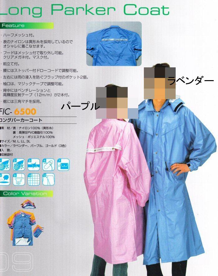 【NO.FIC-6500】M〜3Lレインコートカッパ(雨カッパ)合羽(雨合羽)ナイロン100%大きいサイズ3L有ります