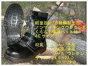 NO.EK-888半長靴マジック安全靴鉄芯入安全靴幅4E24.5〜28.0cm