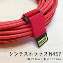 《幅25mm》シンチストラップN457mm10本パック