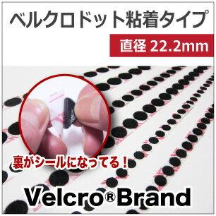 ベルクロ・ドット粘着タイプ《直径22.2mm丸型》フック&ループ10組セット