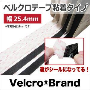 ベルクロ・テープ粘着タイプ《幅25.4mm》フック&ループ1mパック