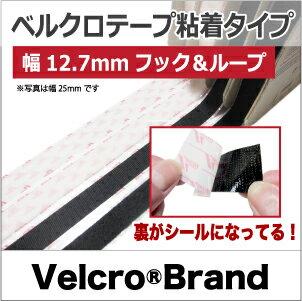 ベルクロ・テープ粘着タイプ《幅12.7mm》フック&ループ1mパック