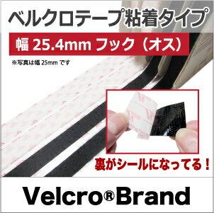 ベルクロ・テープ粘着タイプ《幅25.4mm》フックのみ1mパック