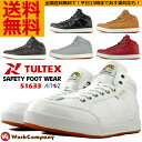 送料無料 安全靴スニーカー TULTEX(タルテックス)ミドルカット セーフティーシューズ ハイカット 51633 メンズ レディース【auktn】【auktn_fs】【あす楽対応】【楽ギフ_包装】