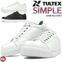 安全靴スニーカー TULTEX(タルテックス)ローカット セーフティーシューズ 51647『2カラー』メンズ レディース【auktn】【auktn_fs】【RCP】【あす楽対応】【楽ギフ_包装】