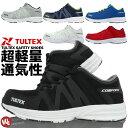 安全靴 スニーカー 22.5cm〜28.0cm タルテックス...
