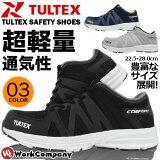 安全靴 スニーカー TULTEX(タルテックス)超軽量メッシュ素材セーフティーシューズ 51649【作業靴】【メンズ】【レディース】【auktn】【RCP】【あす楽対応】【楽ギフ_包装】【4/26 16:00〜5/2 12:59までポイント10倍】