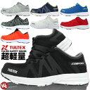 安全靴 22.5〜28.0cm タルテックス TULTEX 超軽量 メッシュ 紐タイプ ローカット セーフティーシューズ 作業靴 安全スニーカー メンズ レディース 男女兼用 アイトス AITOZ AZ-51649