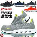 安全靴 22.5〜28.0cm タルテックス TULTEX ...