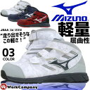 【サイズ交換無料】 安全靴 スニーカー ミズノ(MIZUNO) オールマイティLS 迷彩柄 マジックテープミッドカット セーフティシューズ C1GA1802 送料無料【メンズ】
