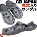 先芯入りサンダル 安全靴 スリッポン カモフラ(GD JAPAN)セーフティーシューズ メンズ GD...