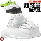 安全靴 スニーカータイプ(GD JAPAN)マジックテープローカット シンプルセーフティーシューズ【作業靴】【auktn】【RCP】【あす楽対応】【楽ギフ_包装】【12/3pm19時〜12/8am1時59分までポイント10倍】10P03Dec16