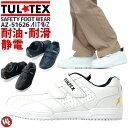 安全靴 スニーカー TULTEX(タルテックス)マジックテープデザイン 静電セーフティーシューズ『3カラー』【安全靴】【作業靴】【auktn】【あす楽対応】【RCP】【楽ギフ_包装】