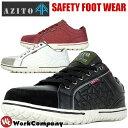 安全靴 スニーカー AZITO サイドランダムキルティング セーフティーシューズ 女性サイズ対応『3カラー』【メンズ&レディース】【auktn】【RCP】【あす楽対応】【楽ギフ_包装】
