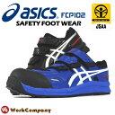 送料無料 安全靴 アシックス ウィンジョブ FCP102 マジックテープ セーフティーシューズ(asics)『2カラー』【auktn】【auktn_fs】【RCP】【あす楽対応】【楽ギフ_包装】