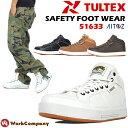 送料無料安全靴スニーカーTULTEX(タルテックス)ミドルカットセーフティーシューズハイカット51633『4カラー』【auktn】【auktn_fs】【RCP】【あす楽対応】【楽ギフ_包装】