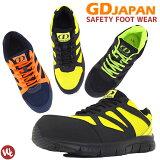 安全靴 スニーカータイプ(GD JAPAN)メッシュタイプ セーフティーシューズ【作業靴】【auktn】【RCP】【あす楽対応】【楽ギフ_包装】