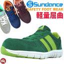 安全靴 スニーカー サンダンス(SUNDANCE) ナイロンメッシュ 屈曲ソール セーフティーシューズ RS-714【作業靴】【あす楽対応】【RCP】【auktn】【楽ギフ_包装】