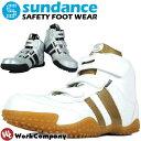 安全靴 スニーカー サンダンス 『2カラー』 ハイカット セーフティーシューズ(GT-XX・SUNDANCE)【auktn】【RCP】【あす楽対応】【楽ギフ_包装】