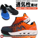 安全靴 25.0〜28.0cm マンダムニット 丸五 紐タイプ ローカット 耐油 セーフティーシューズ 作業靴 安全スニーカー メンズ 001