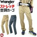 ストレッチノータックカーゴパンツ Wrangler(ラングラー) AZ-64121 AITOZ(アイトス) オールシーズン メンズ 帯電防止 ワークパンツ 作業ズボン