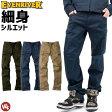 作業ズボン 3Dストレッチカーゴパンツ イーブンリバー(EVENRIVER)『3カラー』ERX202【メンズ】【auktn】【あす楽対応】【RCP】【楽ギフ_包装】