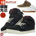 安全靴 スニーカー BURTLE(バートル) ハイカットタイ...