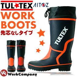 2640円(TULTEX)カラー切替長靴《先芯なしタイプ》『2カラー』【アウトドア】【農作業】【雪仕事】【auktn】
