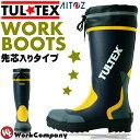 安全長靴 メンズ TULTEX(タルテックス) カラー切替ゴム 長靴《先芯入り》メンズ 4702